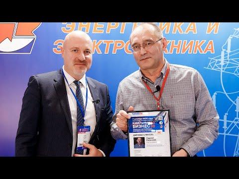 Сергей Коротеев #Эксперт-Кабель Потери и энергосбережение на предприятиях #Кабельный бизнес 2020
