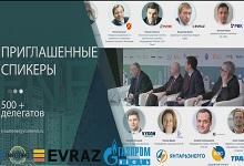 II Всемирный цифровой саммит