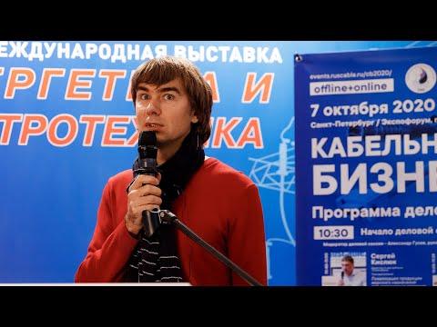 Сергей Романов #Людиновокабель - Инновационная кабельная продукция. #Кабельный бизнес 2020